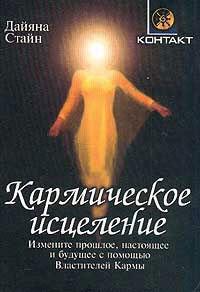 Книга Дайяны Стайн «Кармическое исцеление»